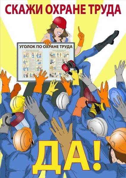 сайт картинки по охране труда революционеры