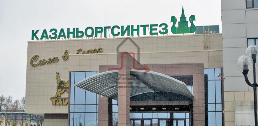 ТГ» ОАО «Казаньоргсинтез» ликвидация ОПО