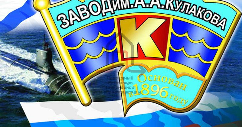 АО «Завод им. А. А. Кулакова»