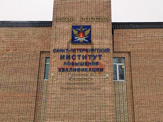Институт ФСИН СПб г.Пушкин