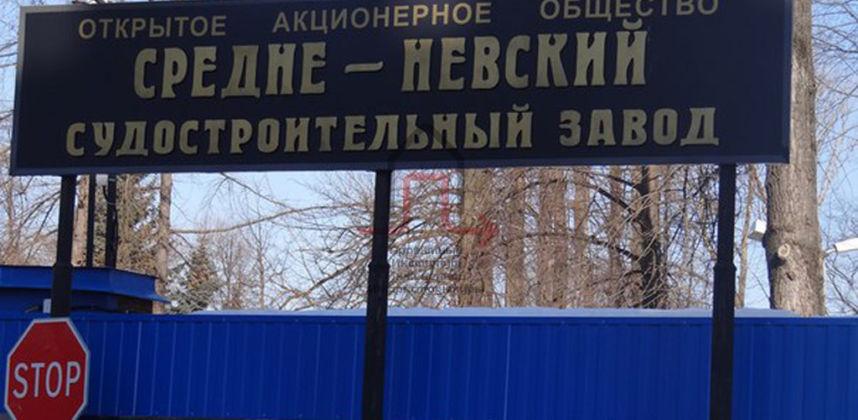 АО «Средне-Невский судостроительный завод»