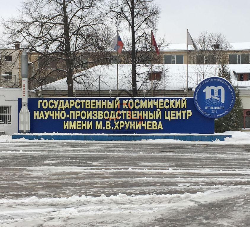 ФГУП «Государственный космический научно-производственный центр имени М. В. Хруничева»