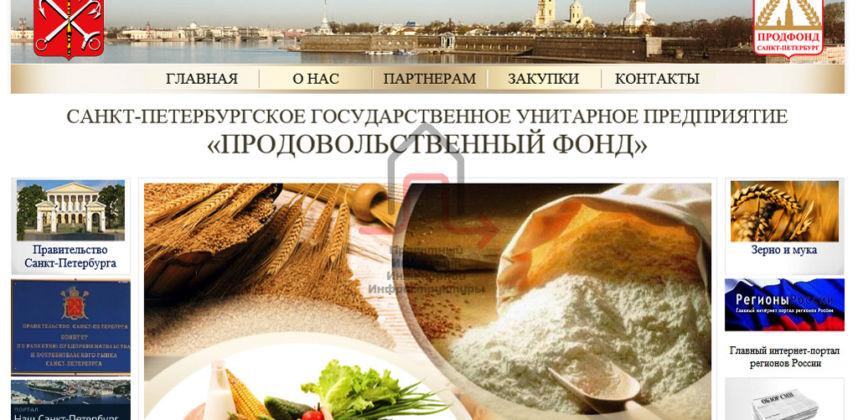 ГУП «Продовольственный фонд» ликвидация ОПО