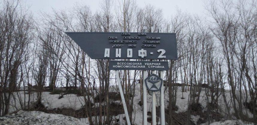 Ликвидация опасных производственных объектовКФ АО «Апатит» АНОФ-2