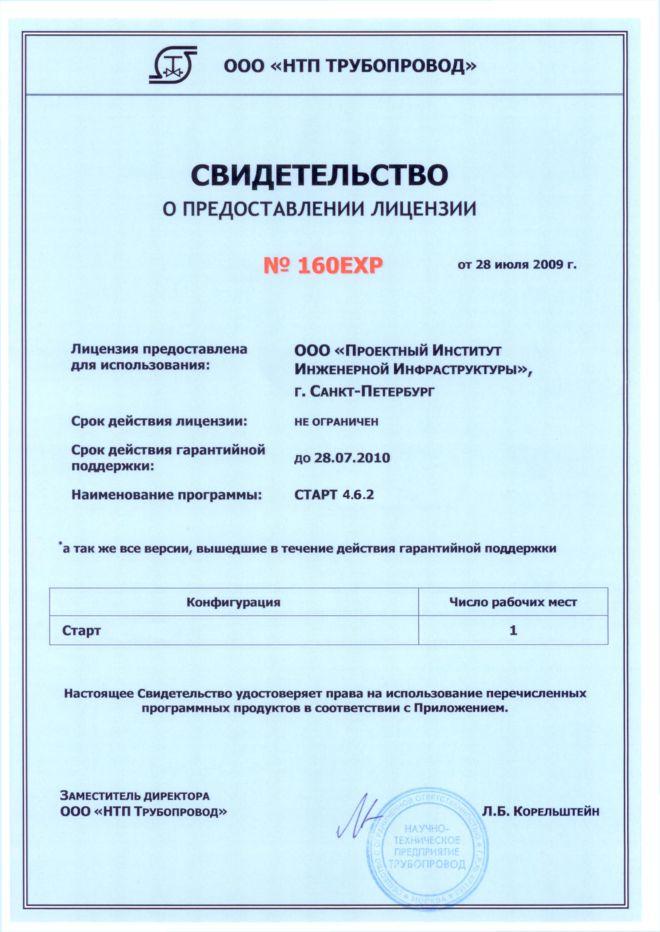 Свидетельство-редактир СТАРТ